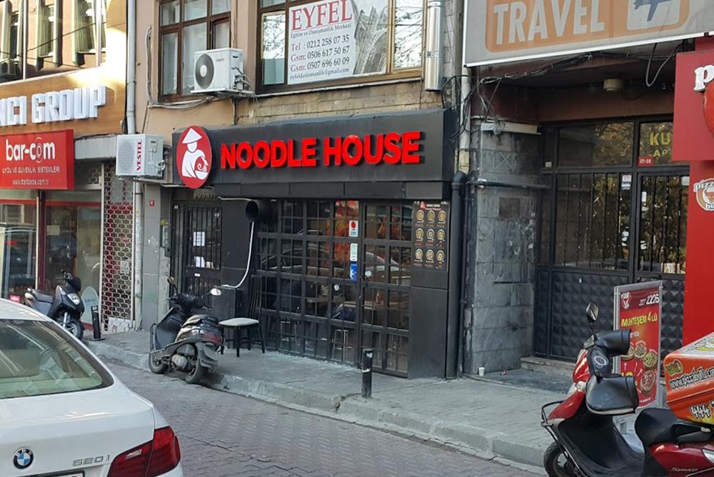 noodle-house1545818230